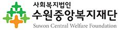 수원중앙복지재단 희망나눔봉사단 7기 모집 > 공지사항